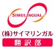 株式会社サイマリンガル翻訳部